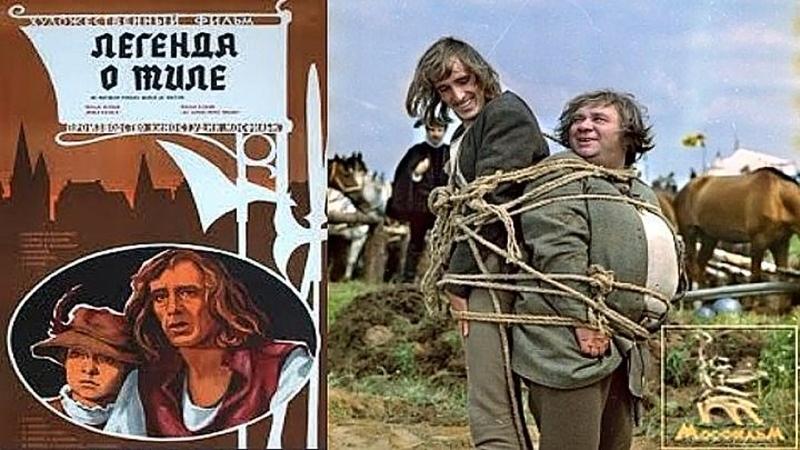 Легенда о Тиле 1976 исторический реж Александр Алов Владимир Наумов