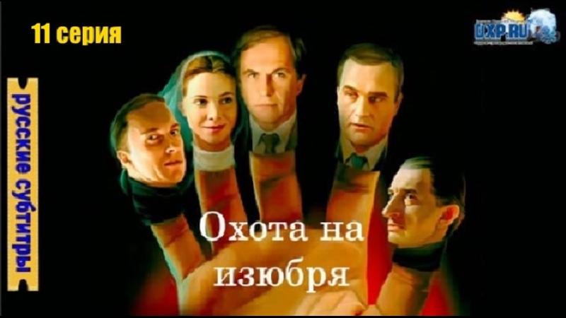 Охота на изюбря 11серия из12 2005 Россия детектив субтитры
