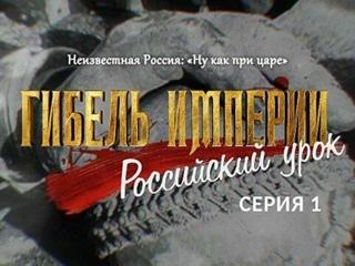 Гибель империи. Российский урок. 1 серия.