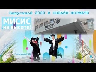 """Выпускной 2020 - НФ НИТУ """"МИСиС"""