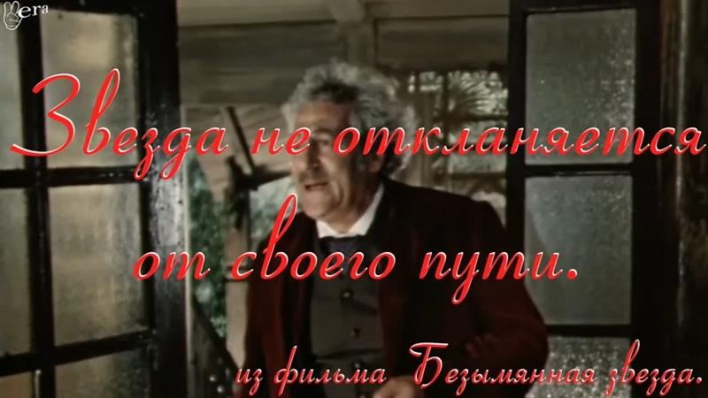 Звезда не откланяется от своего пути фильм Безымянная звезда Игорь Костолевский Григорий Лямпе