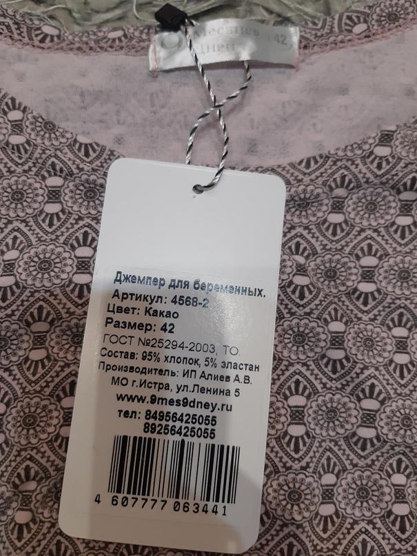 Лонгслив для беременных и кормящих р.42.   Объявления Орска и Новотроицка №28654