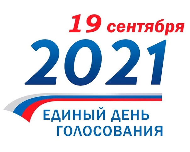 Принять участие в выборах - это наш гражданский долг!