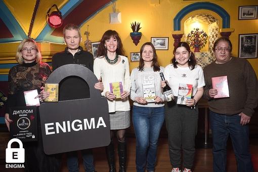 «Enigma №119, 27 апреля» фото номер 247