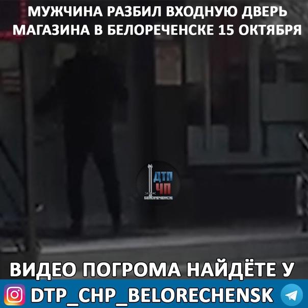 ❗ [club39391001|@dtp_chp_belorechensk] ❗Видео унич...