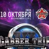 10.10 GABBER TRIP VI (Москва)
