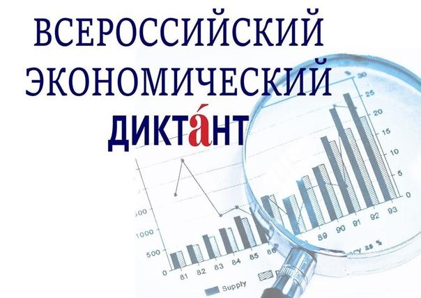 ‼Приглашаем на Всероссийский экономический диктант...