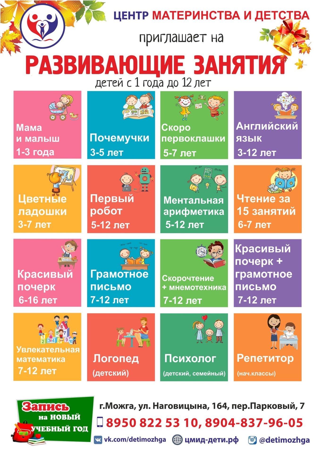 👪Уважаемые родители детей от 1 года до