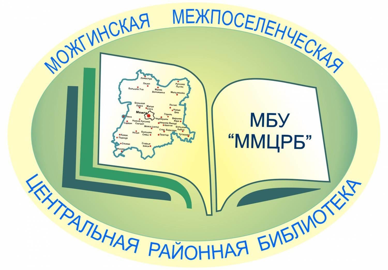 Методическая служба районной библиотеки уделяет большое внимание