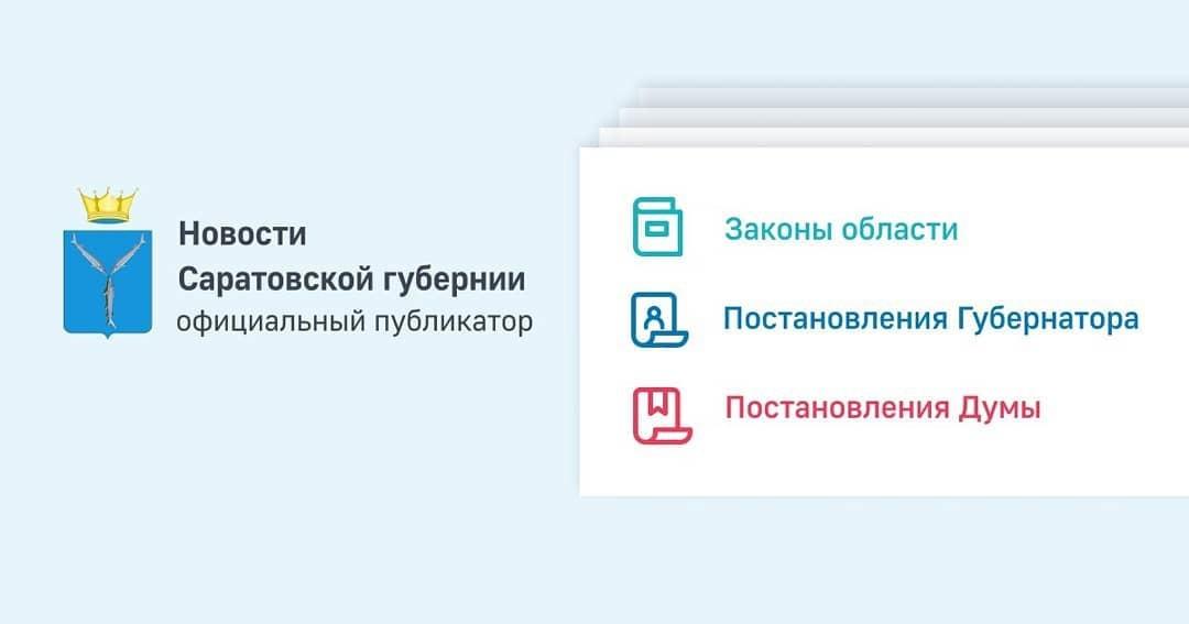 Режим самоизоляции для работающих пожилых людей и граждан с хроническими заболеваниями продлён в Саратовской области до 30 апреля