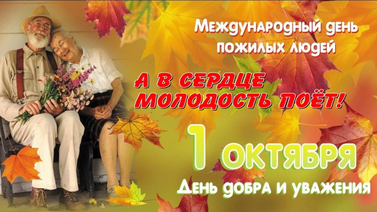 Районный Дом культуры Петровска подготовил онлайн-концерт ко Дню пожилого человека