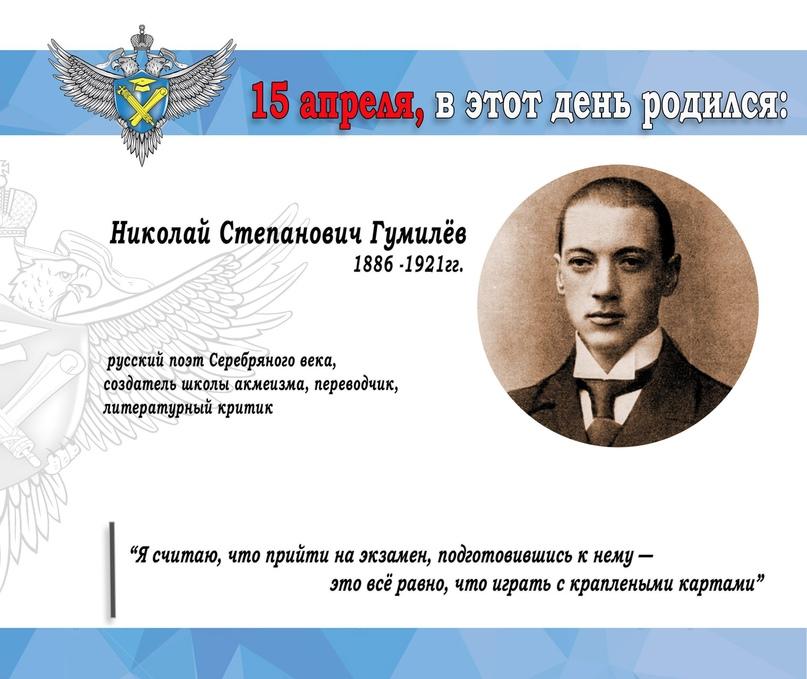 15 (3 ст. стиля) апреля 1886 года родился Николай Степанович Гумилёв — русский п...