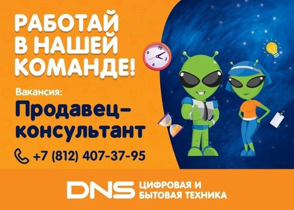 Федеральная сеть магазинов цифровой и бытовой техн...