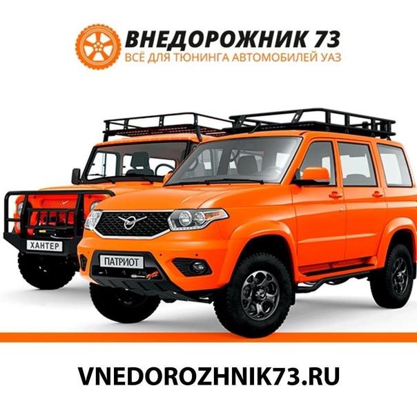 Уаз 73 Интернет Магазин Ульяновск