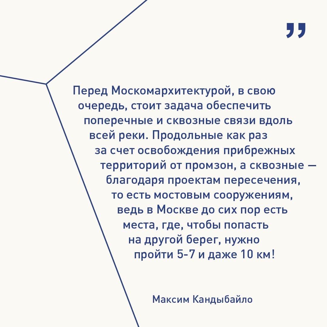 Начальник управления стратегических проектов #МКА Максим Кандыбайло рассказал корреспондентам «Россия 24» о благоустройстве столичных набережных и поделился планами по созданию единого линейного парка вдоль Москвы-реки длиной порядка 190 км