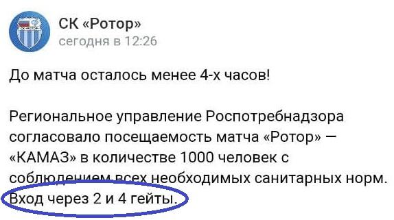 ФНЛ. 13 тур. Ротор-КАМАЗ.
