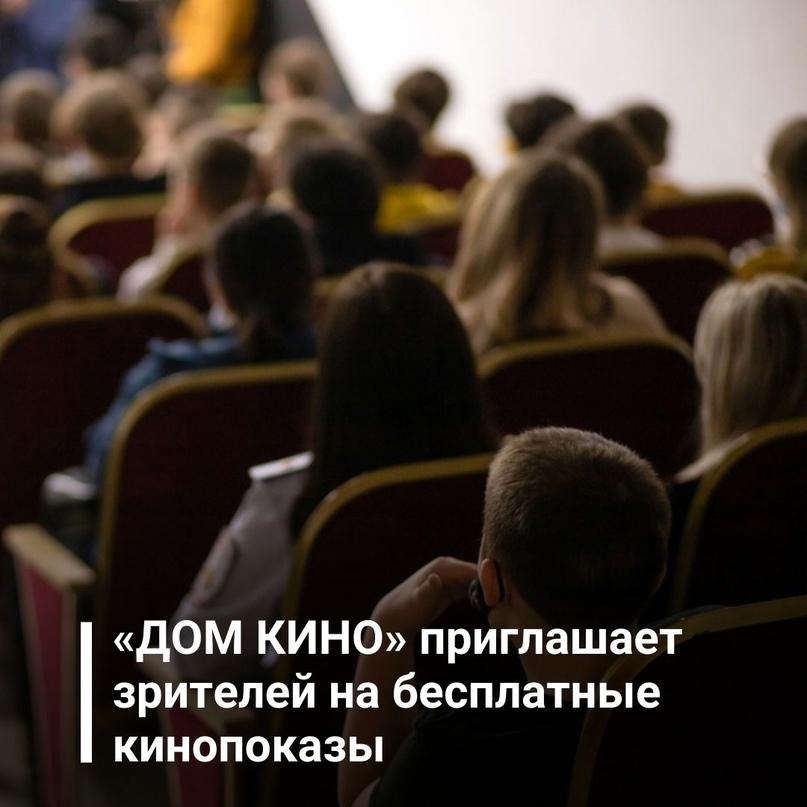 «ДОМ КИНО» приглашает зрителей на бесплатные кинопоказы