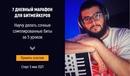 Савченков Иван | Ростов-на-Дону | 4