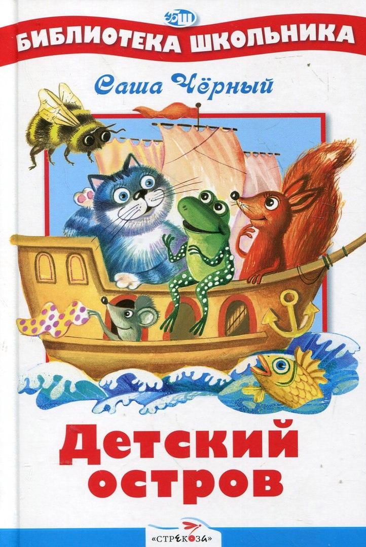 📖 13 октября 1880 года родился САША ЧЁРНЫЙ — русский поэт Серебряного века, проз...
