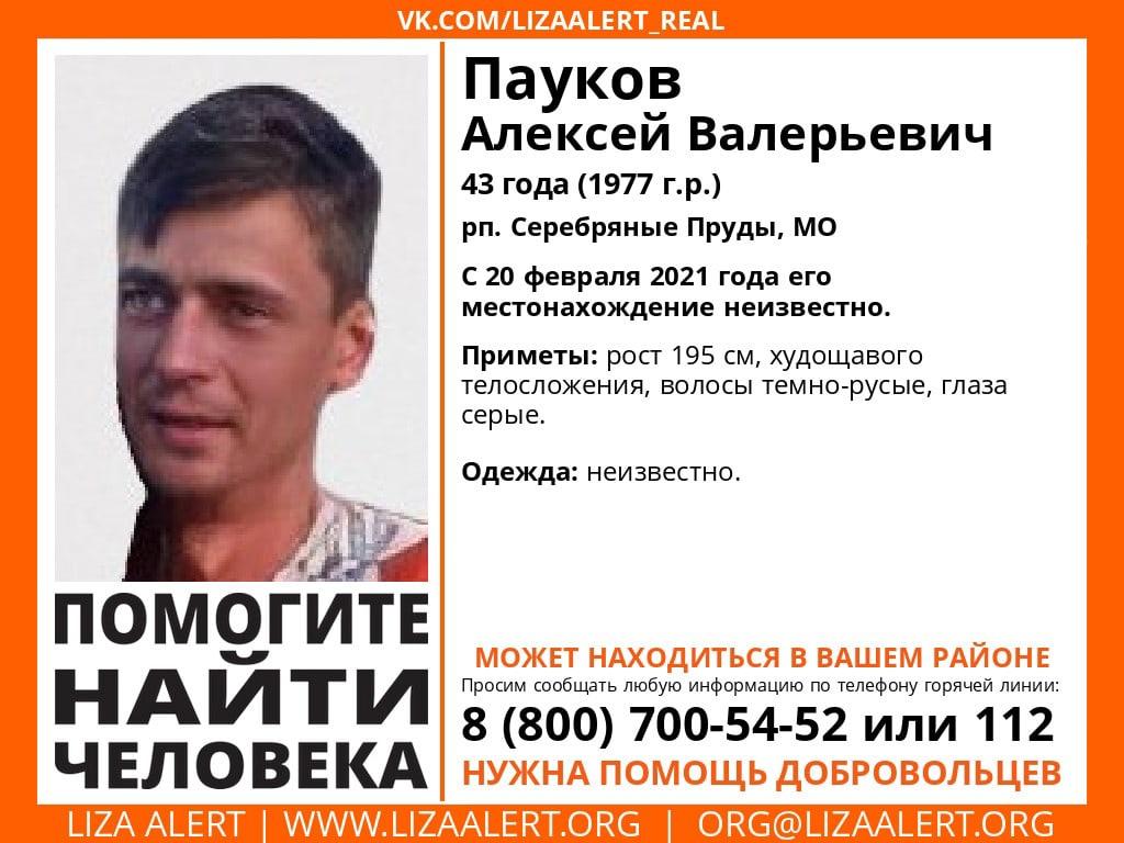 Внимание! Помогите найти человека! Пропал #Пауков Алексей Валерьевич, 43 года, рп