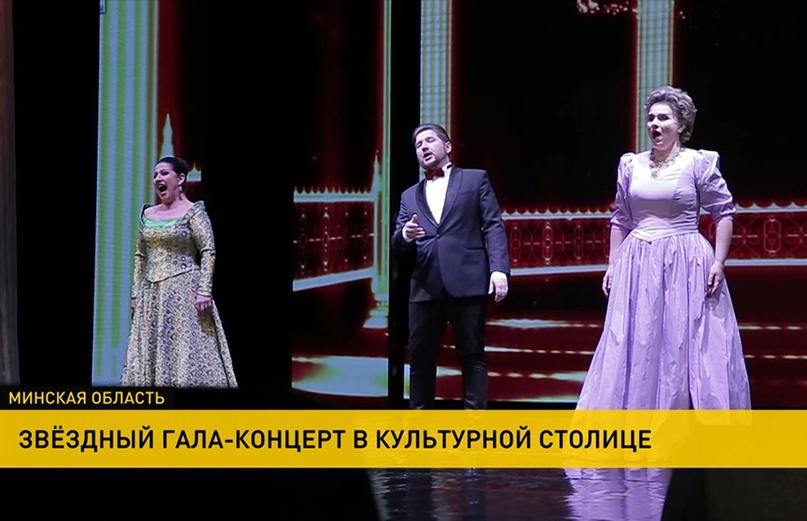 Солисты Большого театра выступили на концерте в Борисове