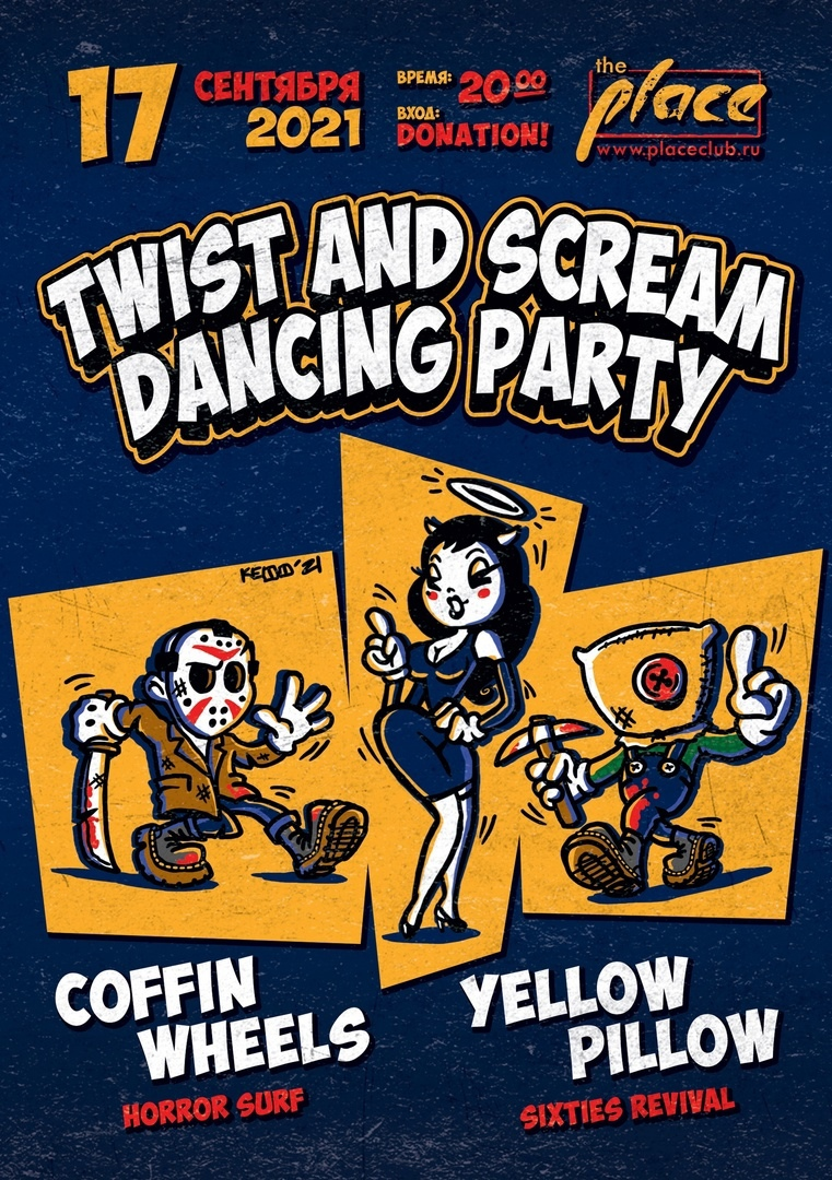 17.09 Coffin Wheels & Yellow Pillow в The Place!