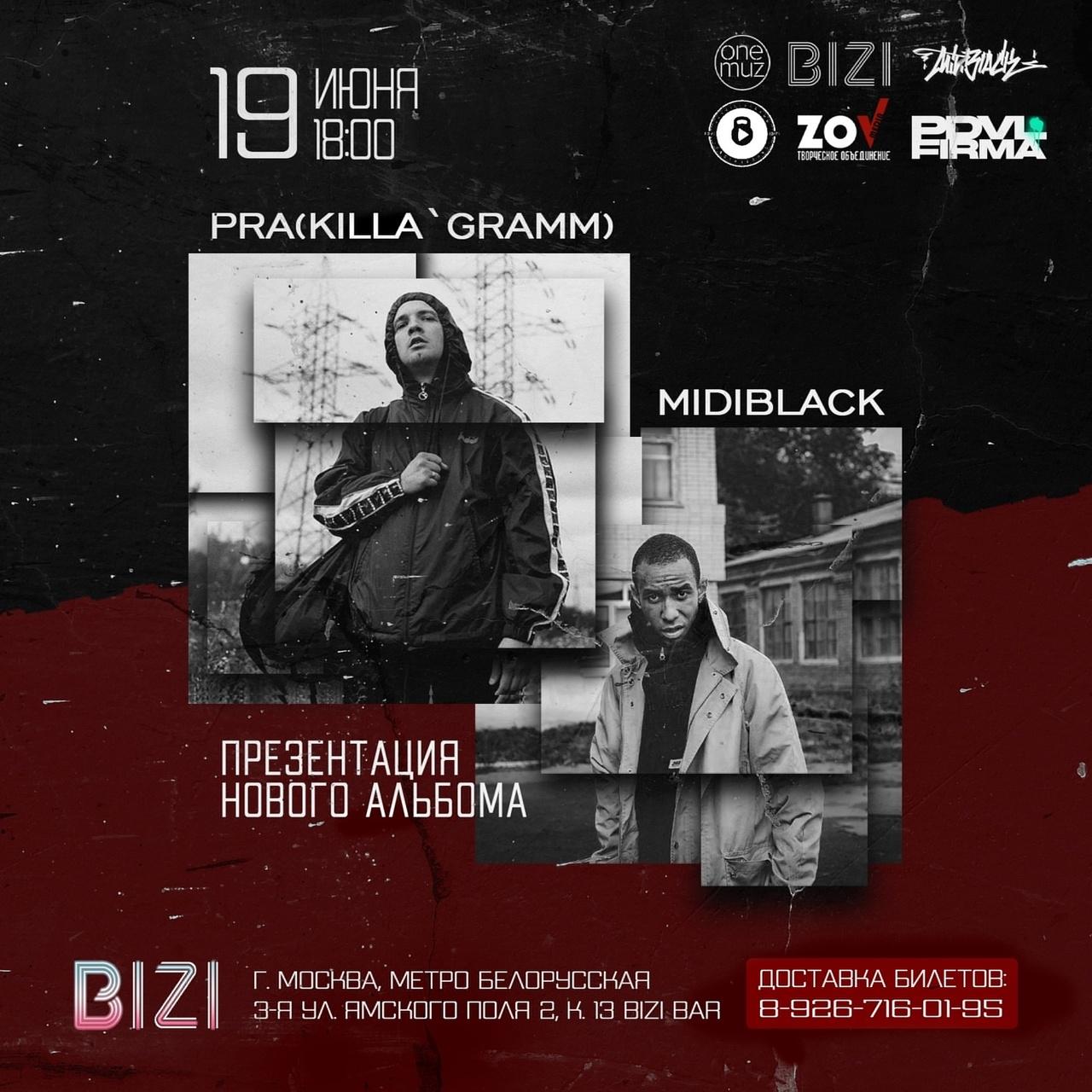 Афиша Москва PRA(KILLA'GRAMM) & MIDIBlack / 19 Июня МСК/ BIZI