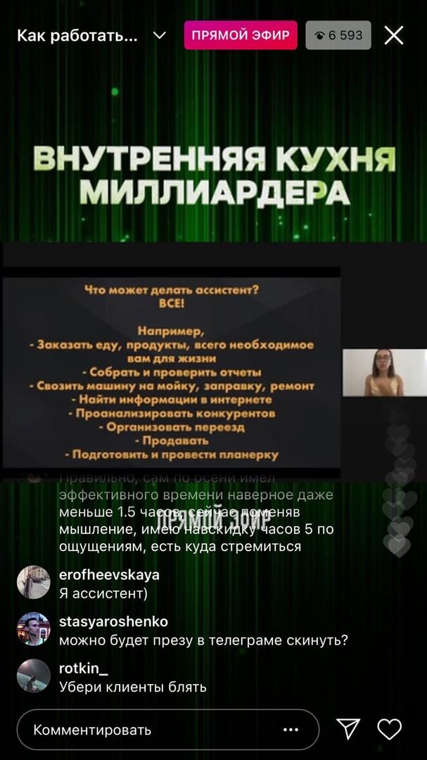 Анна Почевалова - прямой эфир ассистента Аяза Шабутдинова.