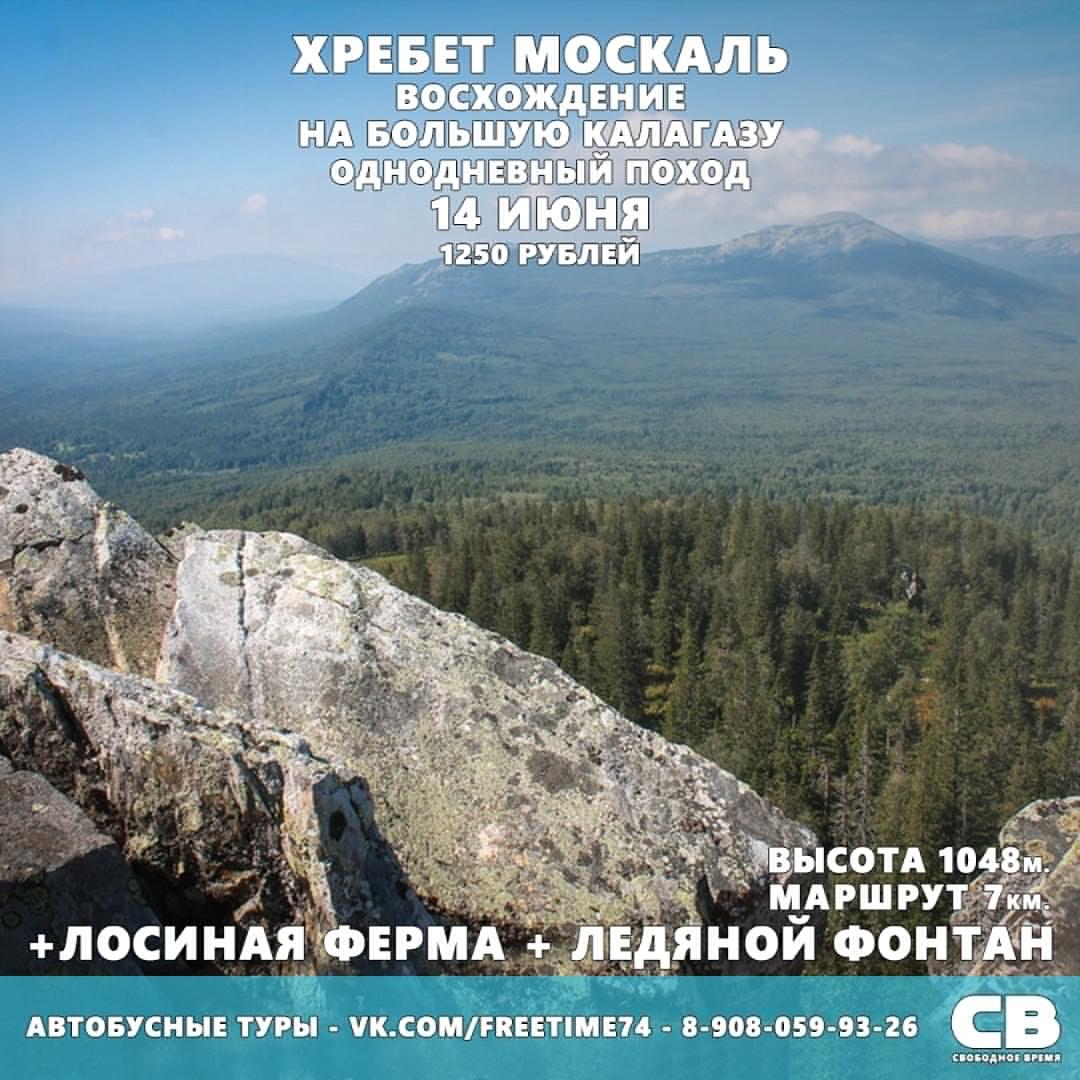 Афиша Челябинск Восхождение на Хребет Москаль,КАЛАГАЗА+Фонтан