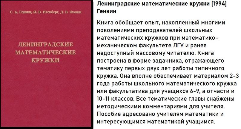 Ленинградские математические кружки [1994] Генкин