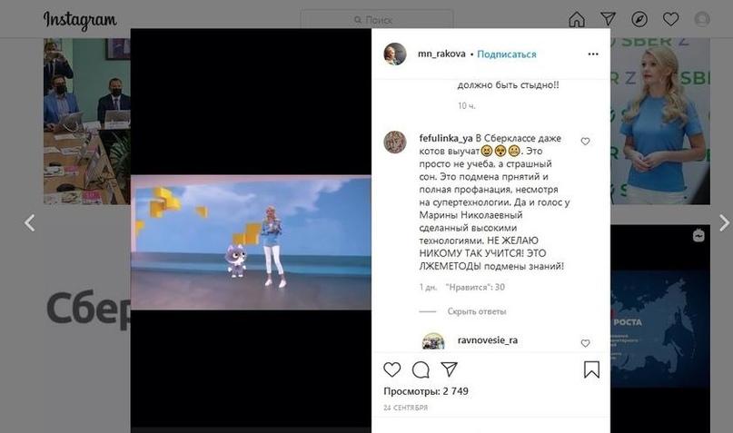 У родителей открываются глаза: рассказываем правду о цифровой антиобразовательной платформе «Сберкласс» от трансгуманистки Марины Раковой, изображение №5