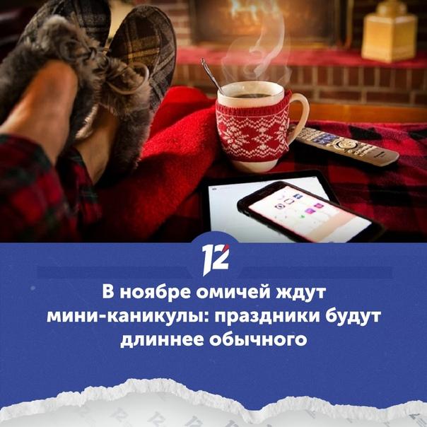 В ноябре омичей ждут мини-каникулы: праздники будут длинн...