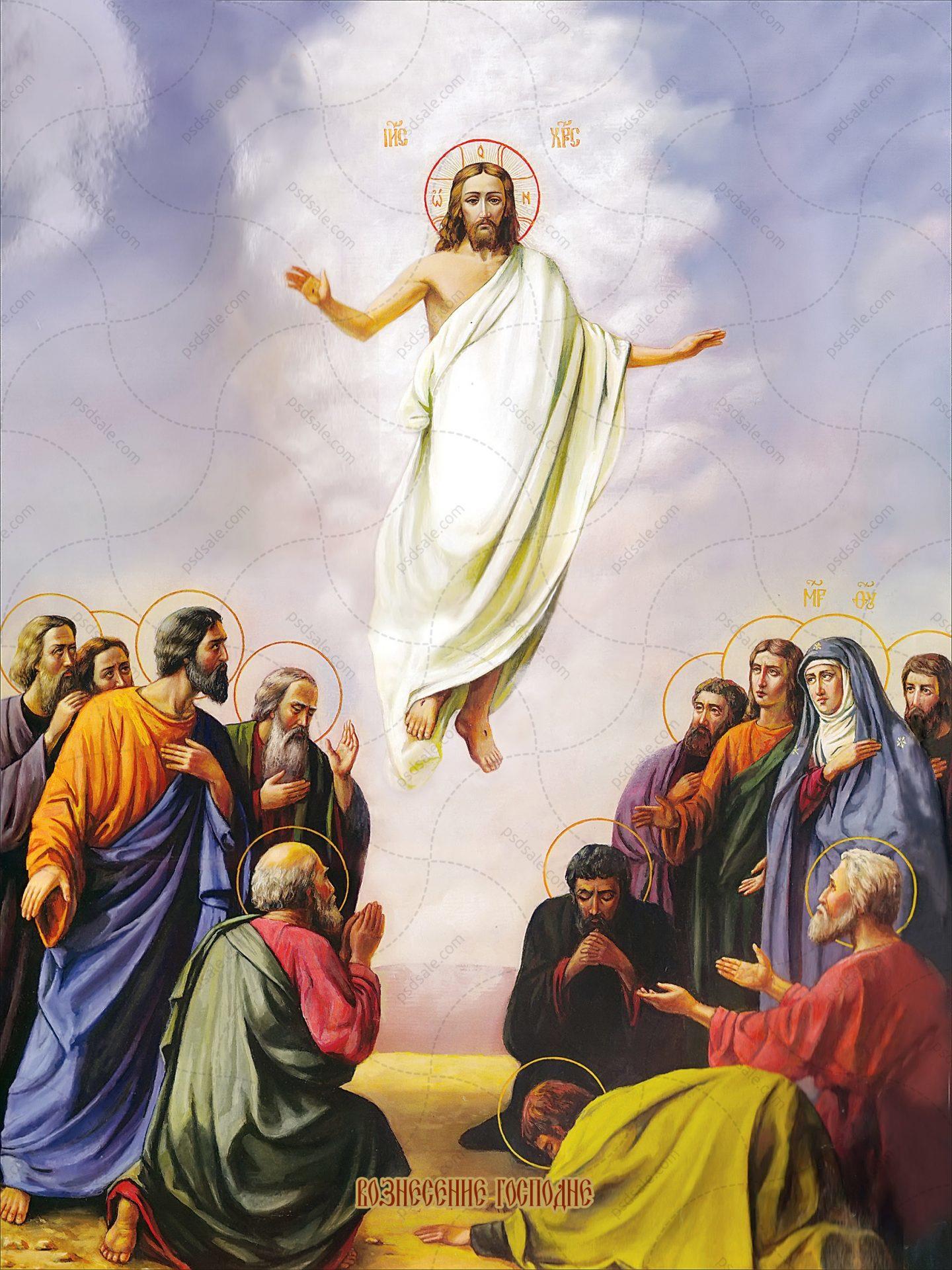 10 июня Вознесение Господне