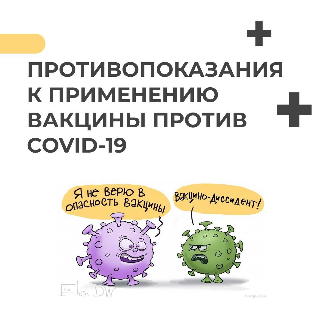 Кому нужно ставить прививку от коронавируса, а