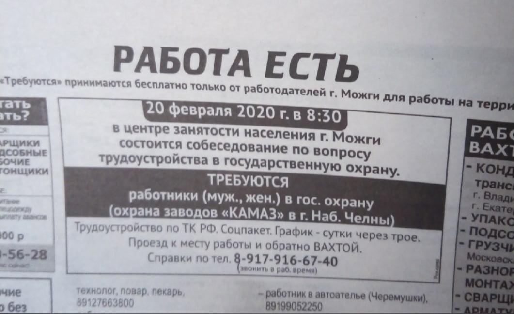 Газета Телесеть предлагает подойти на собеседование в