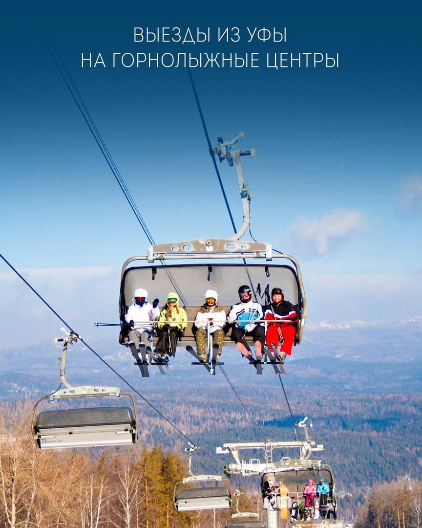 Афиша Уфа На горнолыжные центры из Уфы 16 и 17 января