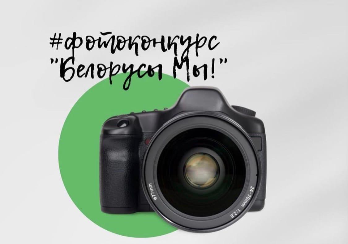 Фотоконкурс «Белорусы МЫ»