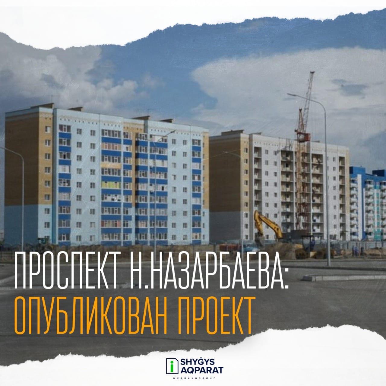 Проспект Н.Назарбаева: опубликован проект