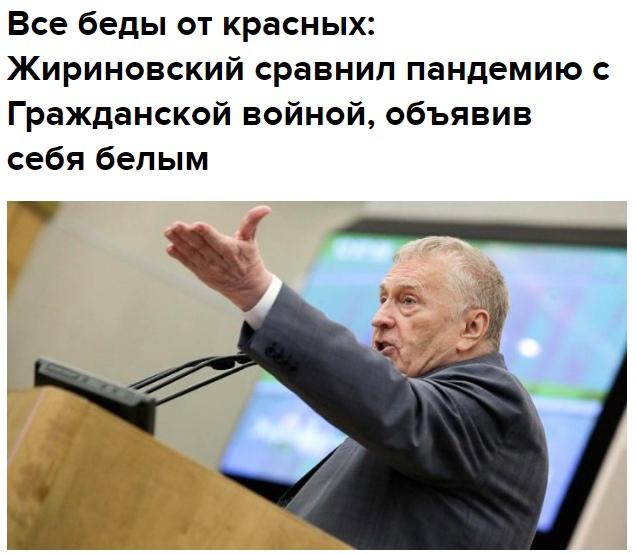 Лидер ЛДПР обвинил коммунистов в кампании против вакцинации.