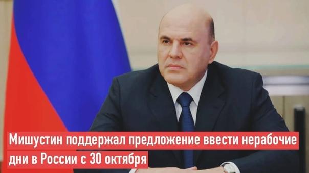 ❗Премьер-министр России Михаил Мишустин поддержал ...