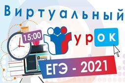 Выпускников ждут на онлайн-марафоне по подготовке к ЕГЭ