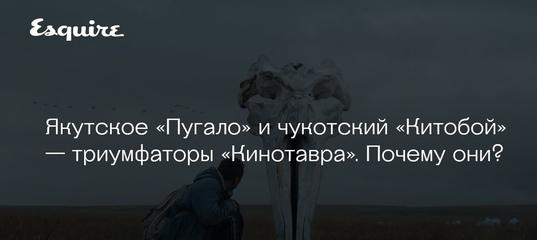Якутское «Пугало» и чукотский «Китобой» — триумфаторы «Кинотавра». Почему они?