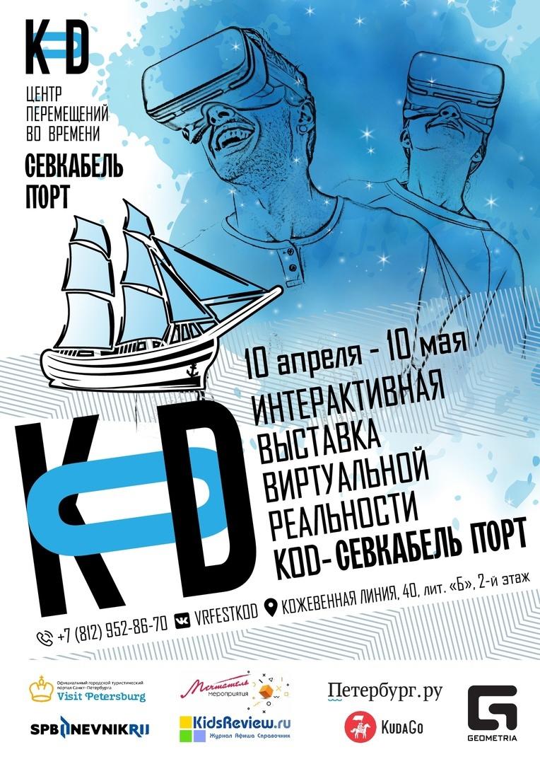 С 10 апреля по 10 мая в общественном пространстве Севкабель Порт, пройдет интера...