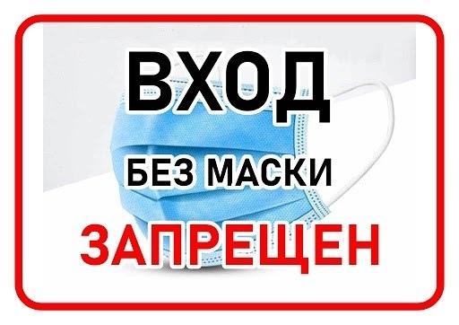 В Саратовской области ужесточат контроль за соблюдением масочного режима