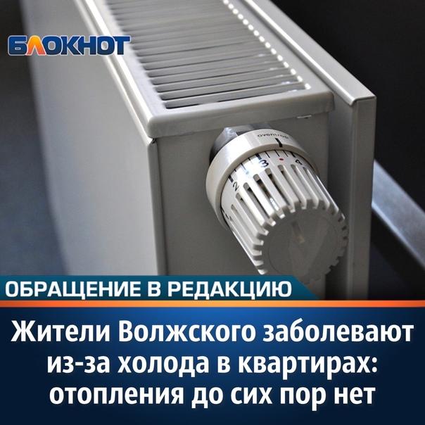 15 октября в Волжском количество жалоб на отсутств...