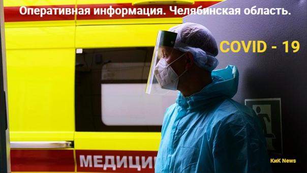 Оперативная информация по коронавирусу В Челябинск...