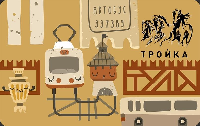 Заявки в рамках конкурса дизайна карты «Тройка» в Тульской области, изображение №12