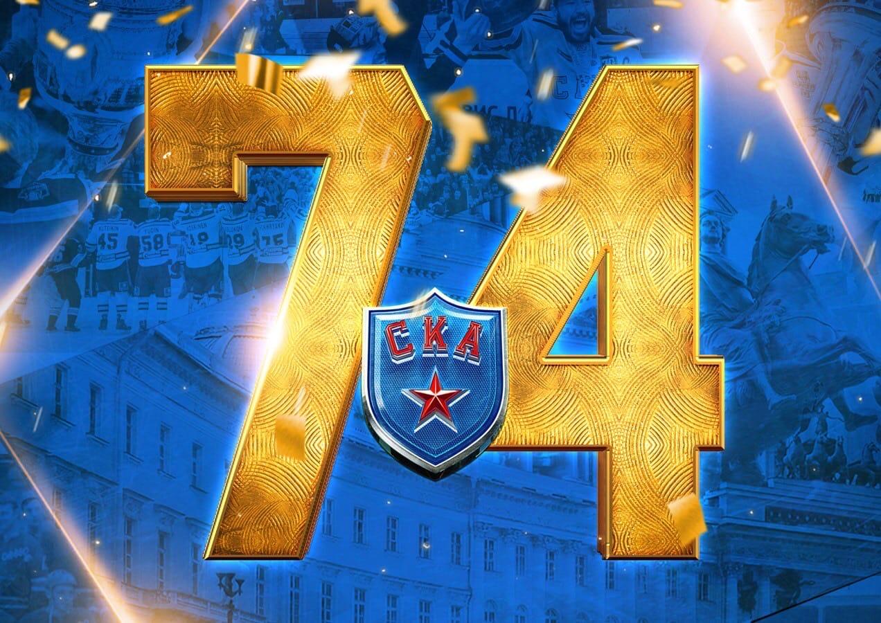 СКА - 74!