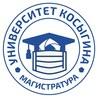 МАГИСТРАТУРА РГУ им. А.Н. КОСЫГИНА (МГУДТ)