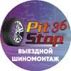 Выездной мобильный шиномонтаж Pit-Stop36 Воронеж
